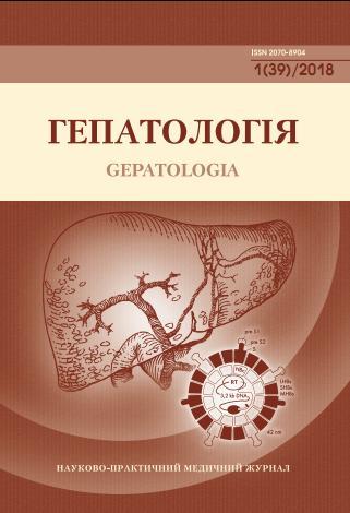 Гепатологія, №39 (2018)